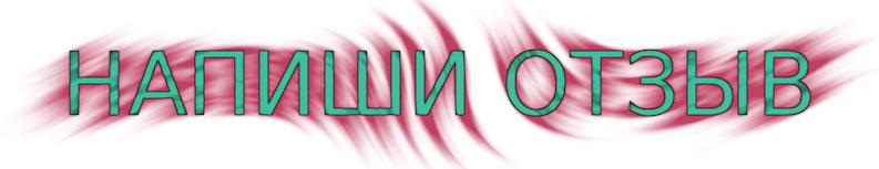 napishi-otzyv.ru — независимый сайт отзывов о банках, здоровье и многом другом - Оставить отзыв на любую тему — без регистрации. Напишите ваш отзыв и его прочитают все!