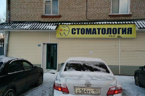 Стоматология «Ф-Дент» в Серпухове
