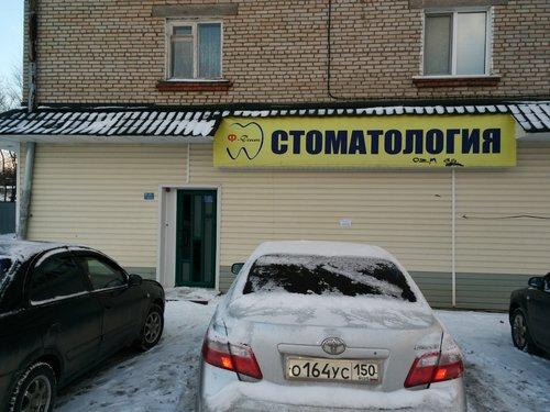 """Стоматология """"Ф-Дент"""" в Серпухове"""