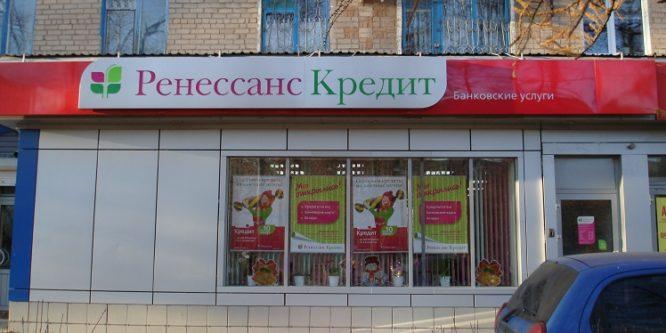 «Ренессанс Кредит» в Хабаровске