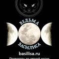 Ведьма Василиса